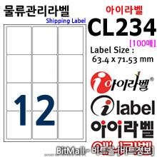 아이라벨 CL234 (12칸) [100매] / A4