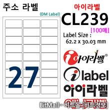 아이라벨 CL239 (27칸) / A4