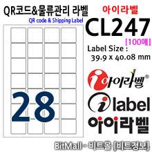 아이라벨 CL247 (28칸) / A4 [100매]