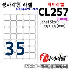 아이라벨 CL257 (35칸) [100매]