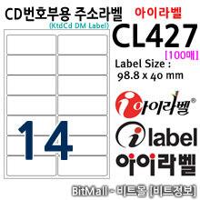 아이라벨 CL427 (14칸) [100매] / A4