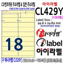 아이라벨 CL429Y (18칸, 연노랑) [100매] -