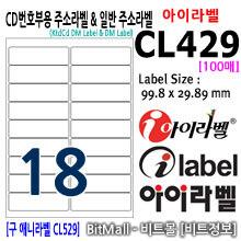 아이라벨 CL429 (18칸) / A4
