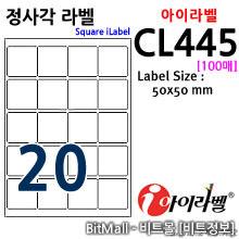 아이라벨 CL445 (20칸) [100매] 50x50mm