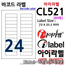 아이라벨 CL521 (24칸) [100매] / A4