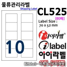 아이라벨 CL525 (10칸) [100매] / A4