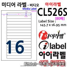 아이라벨 CL526S (16칸) [100매] / A4