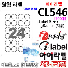 아이라벨 CL546 (원형 24칸) [80매]