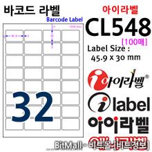 아이라벨 CL548 (32칸) [100매]