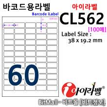 아이라벨 CL562 (60칸) [100매]