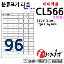 아이라벨 CL566 (96칸) [100매]