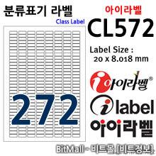 아이라벨 CL572 (272칸) [100매]