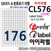 아이라벨 CL576 (176칸) [80매]