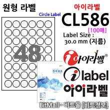 아이라벨 CL586 (원형 48칸) [100매]