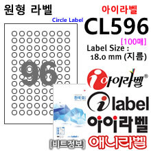 아이라벨 CL596 (원형 96칸) [100매] -