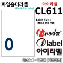 아이라벨 CL611 (0칸) / A4