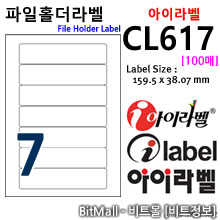 아이라벨 CL617 (7칸) [100매] / A4
