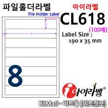 아이라벨 CL618 (8칸) [100매]