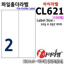아이라벨 CL621 (2칸) [100매] / A4