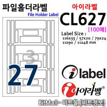 아이라벨 CL627 (27칸) 문서라벨 [80매] - qr883052462700