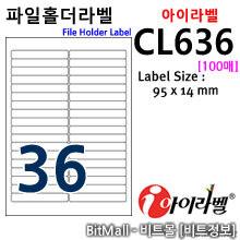 아이라벨 CL636 (36칸) [100매]