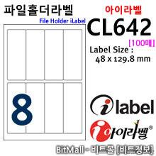 아이라벨 CL642 (8칸) [100매]