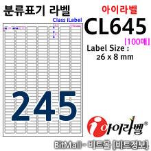아이라벨 CL645 (245칸) [100매]