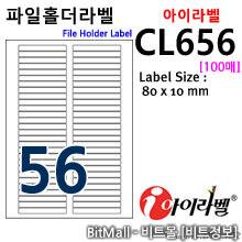 아이라벨 CL656 (56칸) [80매]