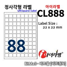 아이라벨 CL888 (88칸) [100매/권]