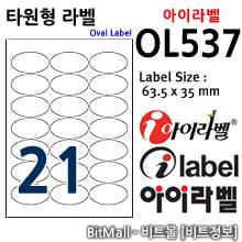 아이라벨 OL537 (타원형 21칸) [80매]