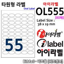 아이라벨 OL555 (타원형 55칸) [80매]