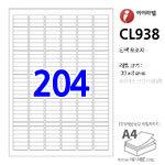아이라벨 CL938