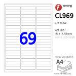 아이라벨 CL969
