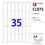 아이라벨 CL975