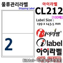 아이라벨 CL212 (2칸) [100매] / A4