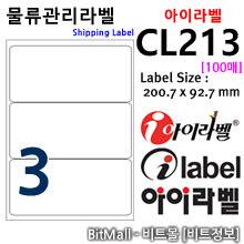 아이라벨 CL213 (3칸) [100매] / A4