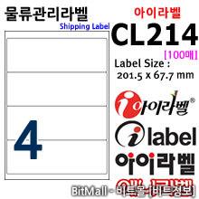 아이라벨 CL214 (4칸) [100매] / A4