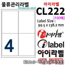 아이라벨 CL222 (4칸) / A4
