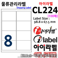 아이라벨 CL224 (8칸) [100매]