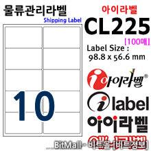 아이라벨 CL225 (10칸) [100매]