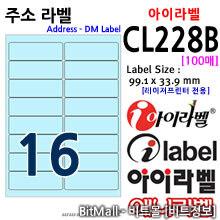 아이라벨 CL228B (16칸, 하늘색) [100매]