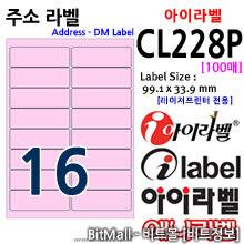아이라벨 CL228P (16칸, 분홍색) [100매]