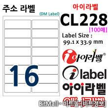 아이라벨 CL228 (16칸) / A4