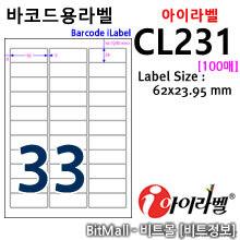 아이라벨 CL231 (33칸) [100매]