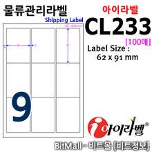 아이라벨 CL233 (9칸) [100매]