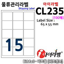 아이라벨 CL235 (15칸) [100매]