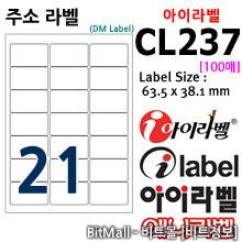 아이라벨 CL237 (21칸) / A4