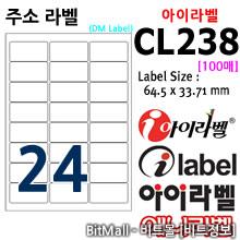 아이라벨 CL238 (24칸) / A4