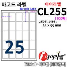 아이라벨 CL255 (25칸) [100매] / A4