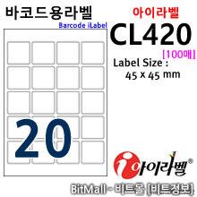 아이라벨 CL420 (20칸) /A4 정사각형라벨